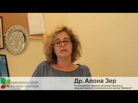 Лечение саркомы в Израиле - др. Алона Зер, Онкологический центр Давидов (русские субтитры)