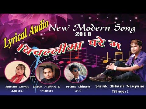 (BICHALLIMA PARE MA बिचल्लिमा परेँ म || New Nepali Dancing Song 2018 by Janak Bibash Neupane - Duration: 4 minutes, 38 seconds.)