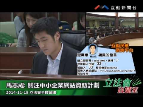 馬志成 20141118立法會全體會議