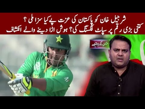 Sharjeel Khan banned for five years by PCB | Pakistani Cricket