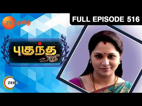 Pugundha Veedu - Episode 516 - April 24  2014 25 April 2014 02 AM