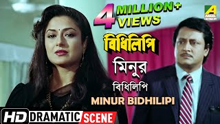 Download Video Minur Bidhilipi   Dramatic Scene   Moushumi Chatterjee   Ranjit Mallick MP3 3GP MP4