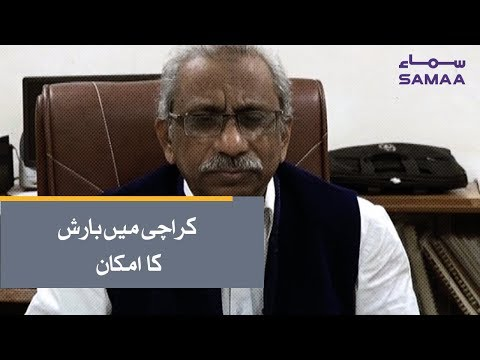 Karachi Mein Barish Ka Imkaan | SAMAA TV | 19 January , 2019