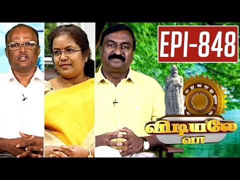 Vidiyale-Vaa-Epi-848-17-08-2016-Kalaignar-TV