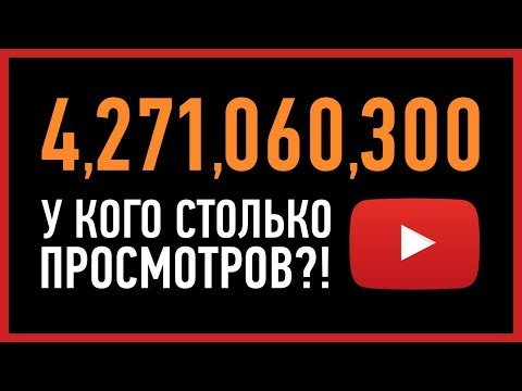 10 САМЫХ ПОПУЛЯРНЫХ ВИДЕО НА УОUТUВЕ - DomaVideo.Ru