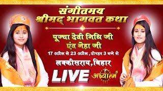 LIVE- Shrimad Bhagwat Katha - 17 April 2017 Lakhisarai Bihar - Neha Or Nidhi Ji #AdhyatamTV