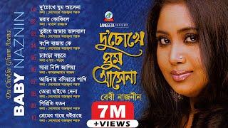 Du Chokhe Ghum Ashena দু চোখে ঘুম আসেনা Full Audio Album  Baby Naznin  Sangeeta