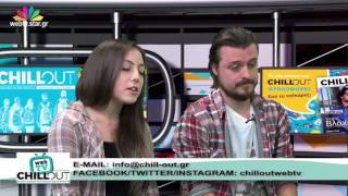 CHILL OUT επεισόδιο 1/12/2015