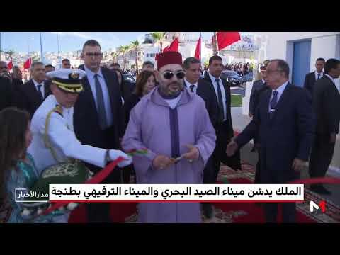 جلالة الملك محمد السادس يدشن مركزا ثانيا لطب الإدمان بطنجة