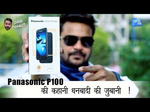 Panasonic P100 Smartphone: Review  Tech Tak