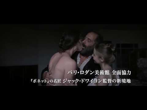 『ロダン カミーユと永遠のアトリエ』【1/13~】