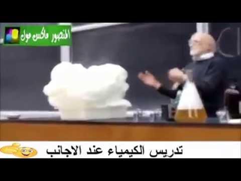 الفرق بتدريس الكيمياء بيننا وبين الأجانب