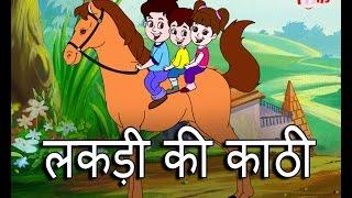 "Lakdi ki kathi, kathi pe ghoda ... is very popular Hindi song. Watch the animated version of this song published in ""Nani Teri Morni""..."