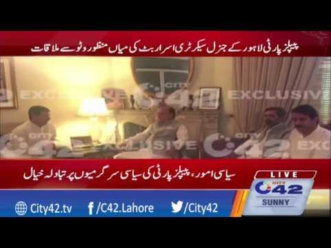 پیپلزپارٹی لاہور کے  جنرل سیکٹری اسرار بٹ کی میان منظور وٹو ست ملاقات