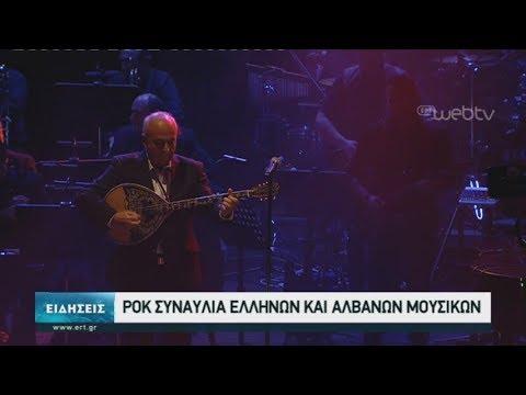 Ροκ συναυλία Ελλήνων και Αλβανών μουσικών | 14/2/2020 | ΕΡΤ