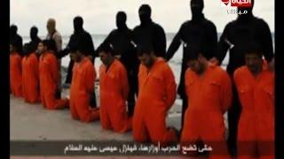 ذبح داعش للمصريين - مقتل المصريين في ليبيا - فيديو ذبح الاقباط