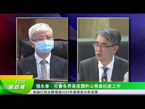張永春:社會各界高度讚許公務員 ...
