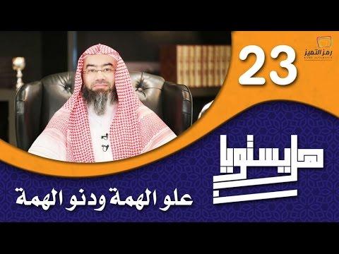 الحلقة الثالثة والعشرون علو الهمة ودنو الهمة للشيخ نبيل العوضي