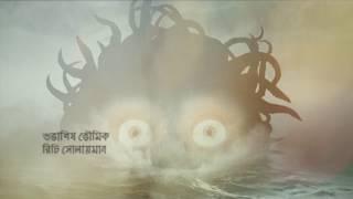 "Title Track of  Drama Serial""ছন্নছাড়া- Chonnocharha (Bohemian)""Song Lyrics : Masum RezaSinger & Tune : Ragib SwagotoComposition : Ragib Swagoto & Khandakar GalibWriter : Masum RezaDirection : Razibul Islam RazibChief AD : Ishtiaque ArefeenGfx & Title Animation : Romjan AliCastRaisul Islam AssadRahmat AliShuvashish BhaumikRichie SolomonNaeemFarhana MiliMonsoon HamidTausif MahbubTieRajatSajjad RajibNadiaMany others including Javed Ali."