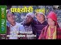 Pachhyauri            Magar Film  Nepali Movie 2074 2018