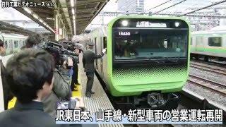 JR東日本、山手線・新型車両の運転を3カ月ぶり再開(動画あり)