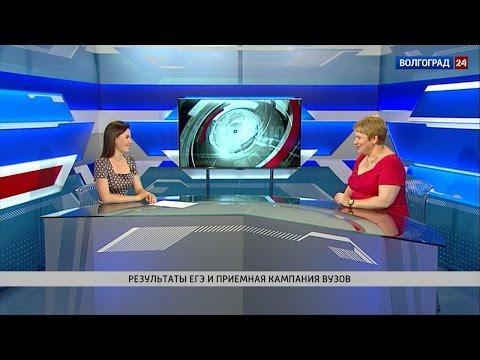 Результаты ЕГЭ и приемная кампания вузов.