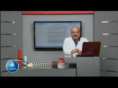 كيمياء - الباب السابع| معدل التفاعل الكيميائى