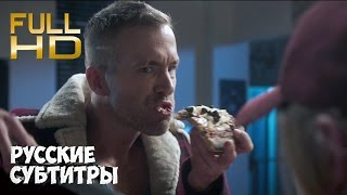 Video Wade Wilson - pizza boy | Deadpool MP3, 3GP, MP4, WEBM, AVI, FLV Agustus 2019