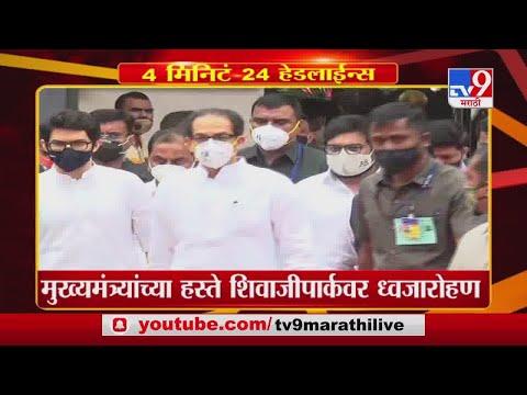 Headline   8 AM   मुख्यमंत्र्यांच्या हस्ते शिवाजीपार्कवर ध्वजारोहण-TV9
