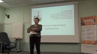 Стратегия подготовки преемника -Ольга Александрова