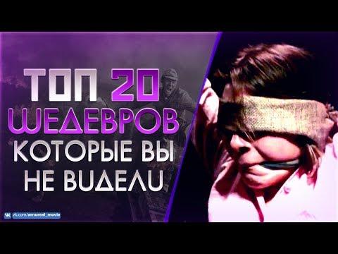 ТОП 20 МАЛОИЗВЕСТНЫХ ФИЛЬМОВ #3