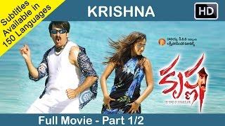 Krishna Telugu Full Length Movie || Part 1/2 || Ravi Teja, Trisha || With English Subtitles