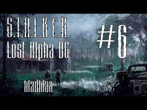 STALKER: Lost Alpha DC. Часть 6 - На Свалке все в беде