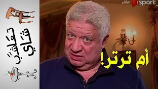 Video {تعاشب شاي} (177) أم ترتر! MP3, 3GP, MP4, WEBM, AVI, FLV September 2019