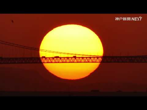 期間限定の絶景 明石海峡の夕日