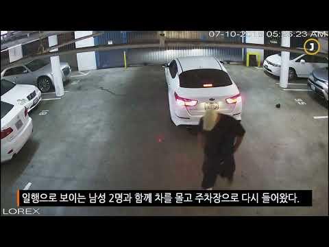 한인타운 아파트에서 절도 사건 발생 CCTV 공개