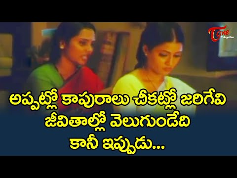 Ee Abbai Chala Manchodu Movie Scene | Ravi Teja Movies | Ultimate Movie Scenes | TeluguOne