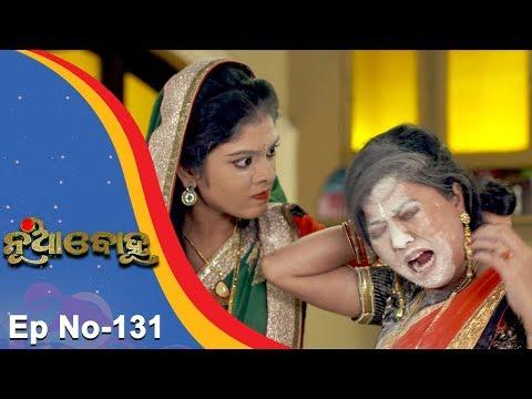 Video Nua Bohu | Full Ep 131 15th Dec 2017 | Odia Serial - TarangTV download in MP3, 3GP, MP4, WEBM, AVI, FLV January 2017