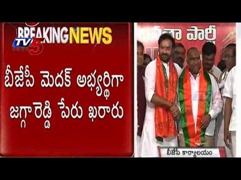 Jagga Reddy   BJP MP Candidate   Medak LS Bypolls : TV5 News
