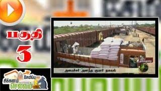 Sikkanam + Semippu = Selvam (09/07/2014) - Part 3
