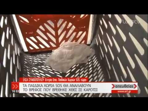 Στα χωριά SOS το εγκαταλελειμμένο βρέφος |12/09/2019 | ΕΡΤ