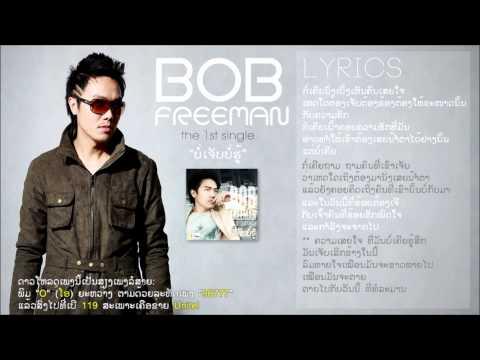 Bob Freeman - ບໍ່ເຈັບບໍ່ຮູ້ (the 1'st single)