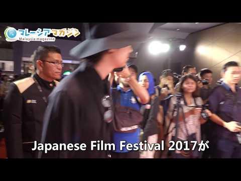 【動画ニュース】Japanese Film Festival 2017オープニングイベント