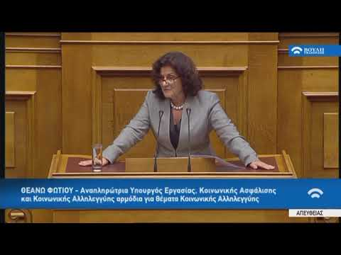 Θ.Φωτίου(Αναπλ.Υπουργός Εργασίας)(Προϋπολογισμός 2018) (18/12/2017)