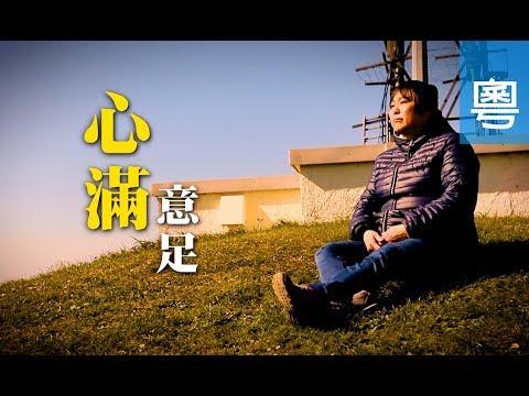 電視節目 TV1473 心滿意足 (HD粵語) (蘇格蘭系列)