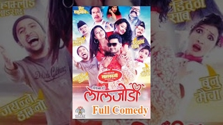 Video Laal Jodee- New Nepali Comedy Full Movie 2017/2074 Ft. Buddhi Tamang, Jyoti Kafle, Rajani KC MP3, 3GP, MP4, WEBM, AVI, FLV Desember 2018