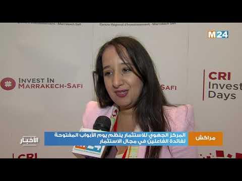 مراكش – آسفي.. المركز الجهوي للاستثمار ينظم يوم الأبواب المفتوحة لفائدة الفاعلين في مجال الاستثمار