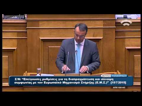 Βουλή: Ομιλία Χρ. Σταϊκούρα