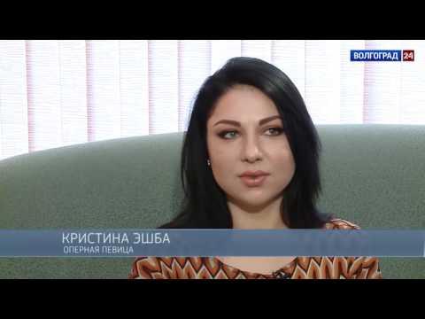Лука Гаделия и Кристина Эшба в Волгограде