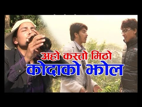 (Nepali Comedy Serial || झटारो || Jhataro || Episode 28 || 05, jan ,2019 - Duration: 18 minutes.)
